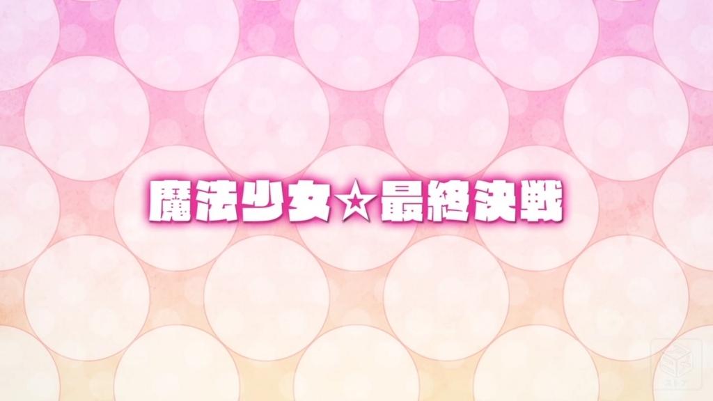 f:id:aritsuidai:20180613140750j:plain
