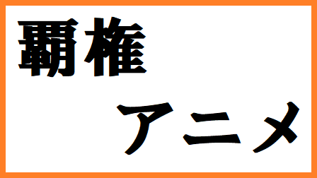 f:id:aritsuidai:20180702120151p:plain