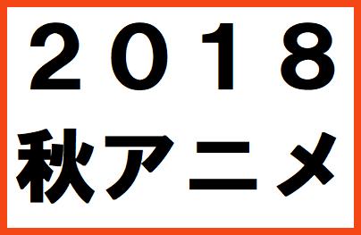 f:id:aritsuidai:20180819111435p:plain