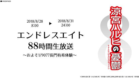 f:id:aritsuidai:20180829151016j:plain