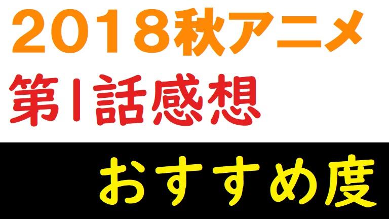 f:id:aritsuidai:20181010210339j:plain