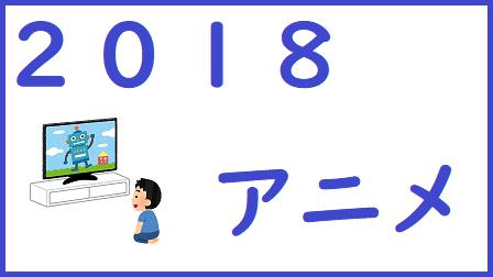 f:id:aritsuidai:20181231111732p:plain