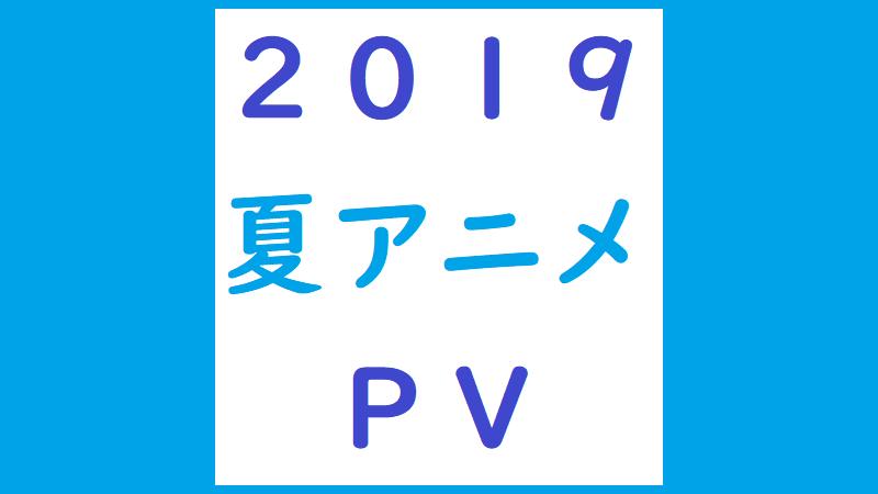 f:id:aritsuidai:20190618110345p:plain