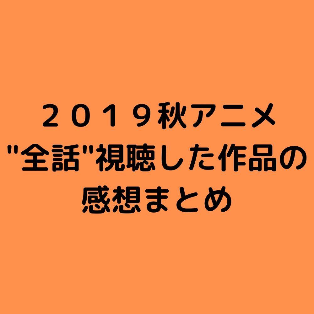 f:id:aritsuidai:20191230150246j:plain