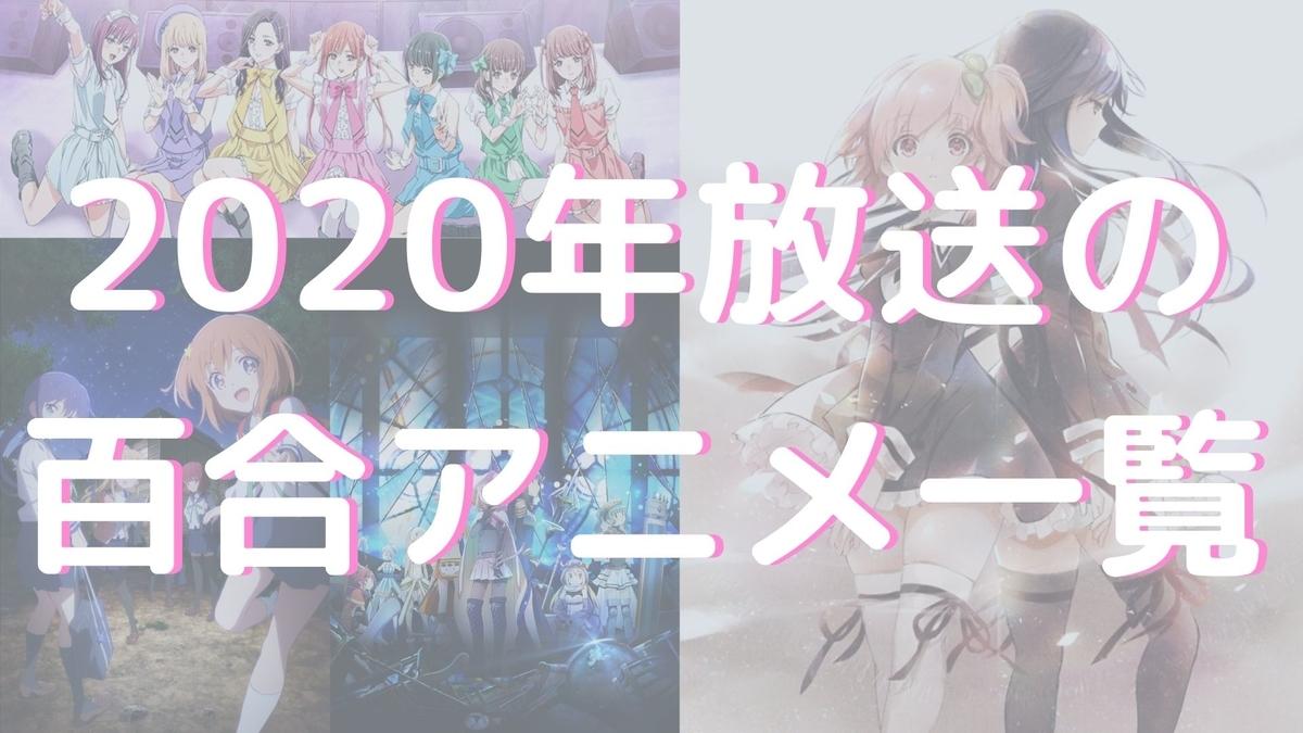 f:id:aritsuidai:20200106225503j:plain