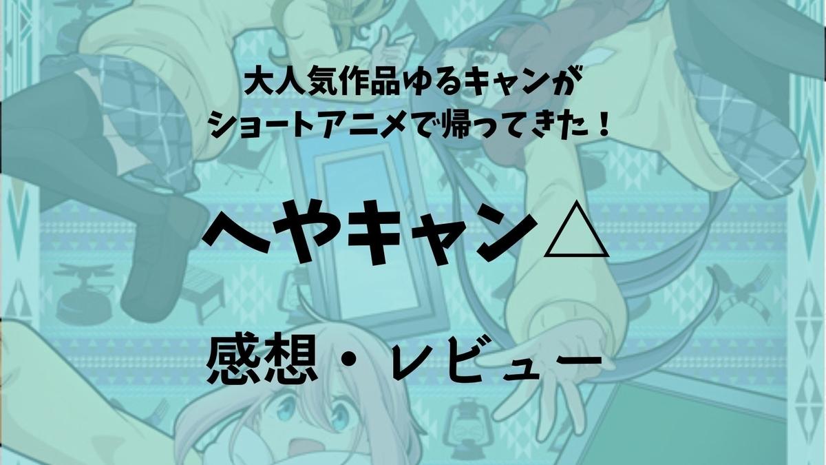 f:id:aritsuidai:20200115160452j:plain