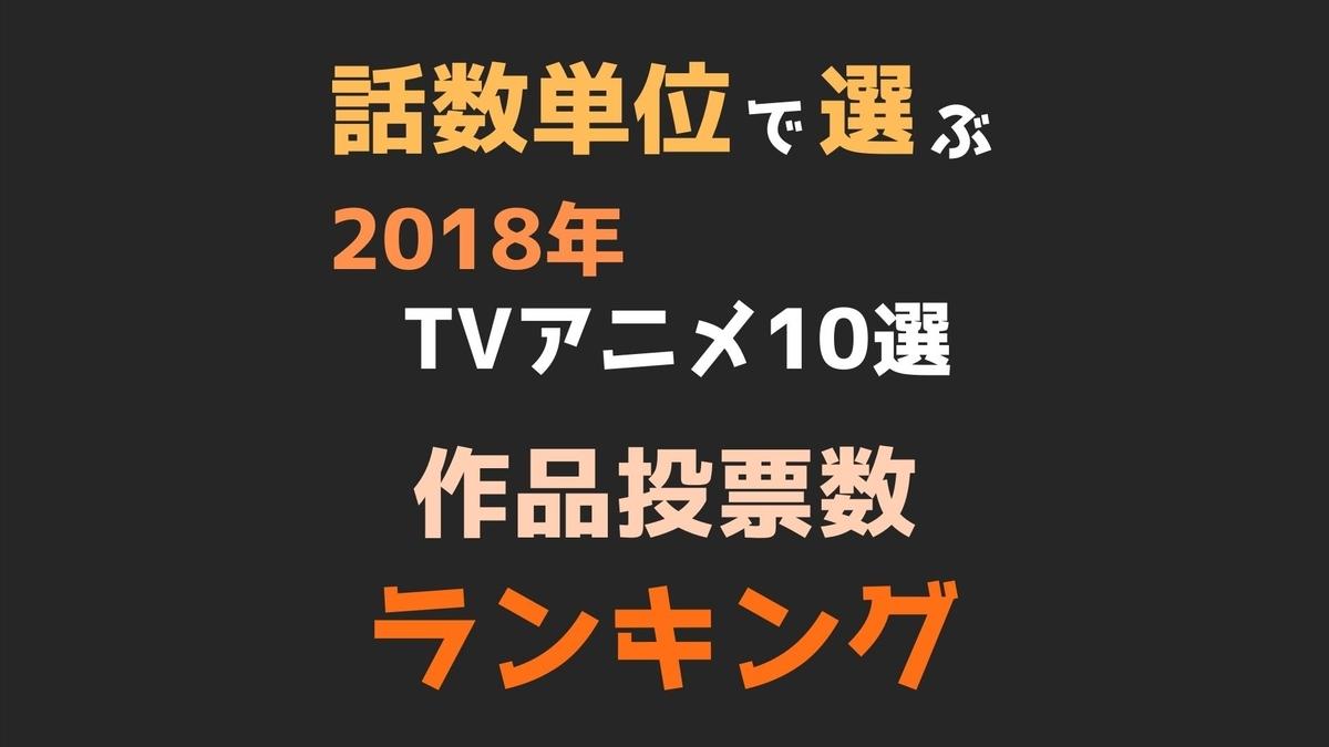 f:id:aritsuidai:20200130154941j:plain