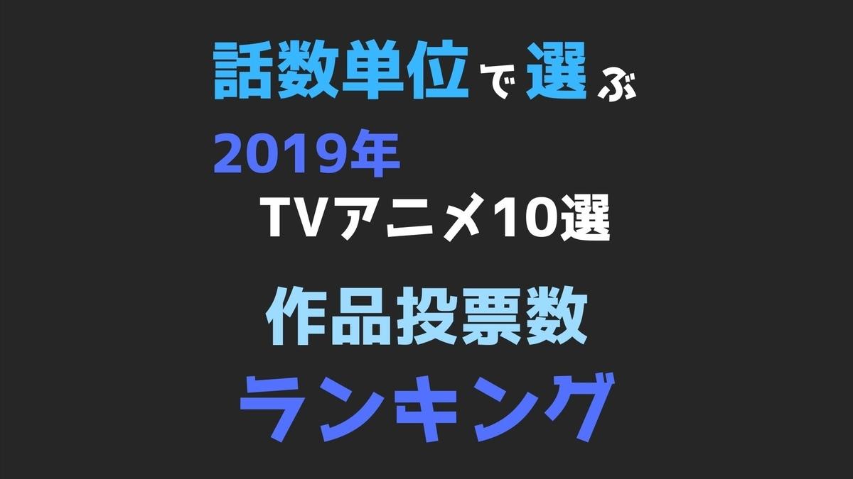 f:id:aritsuidai:20200130155022j:plain
