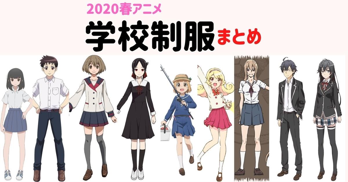f:id:aritsuidai:20200327155419j:plain