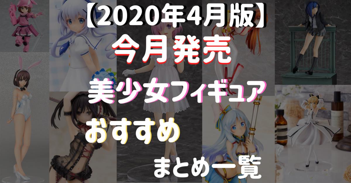 f:id:aritsuidai:20200406125311p:plain