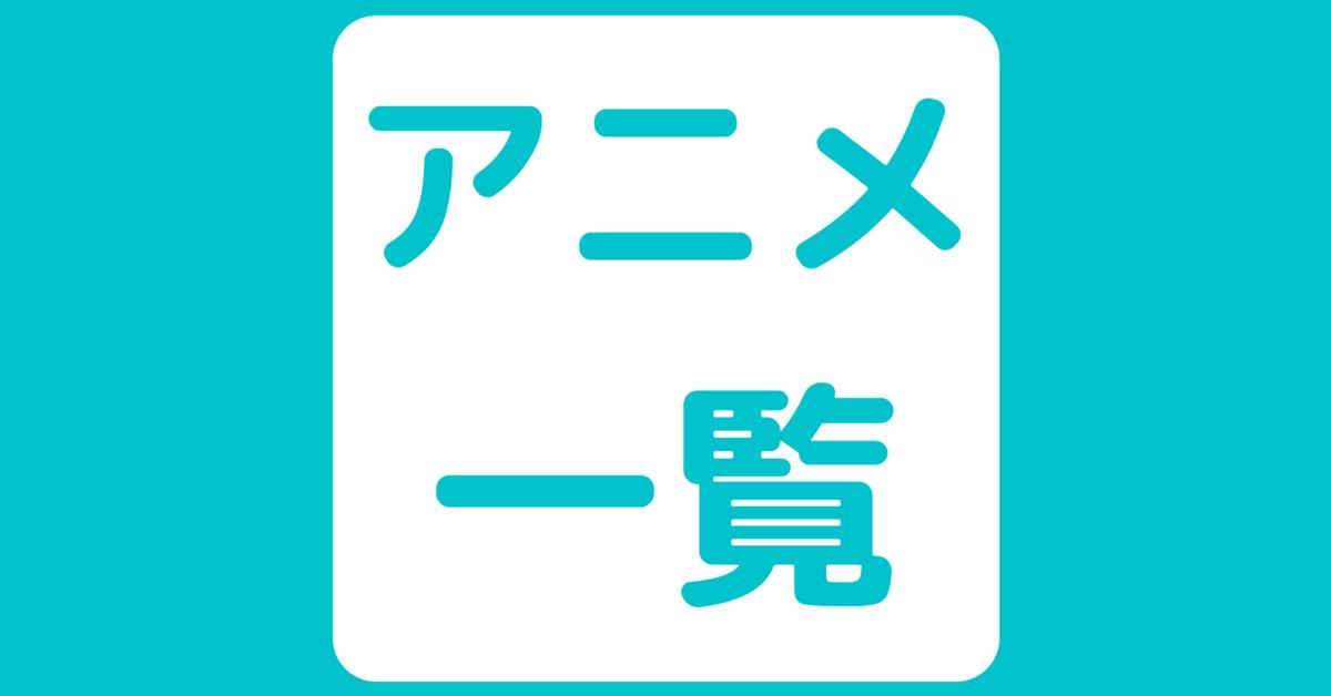 f:id:aritsuidai:20200420104152p:plain