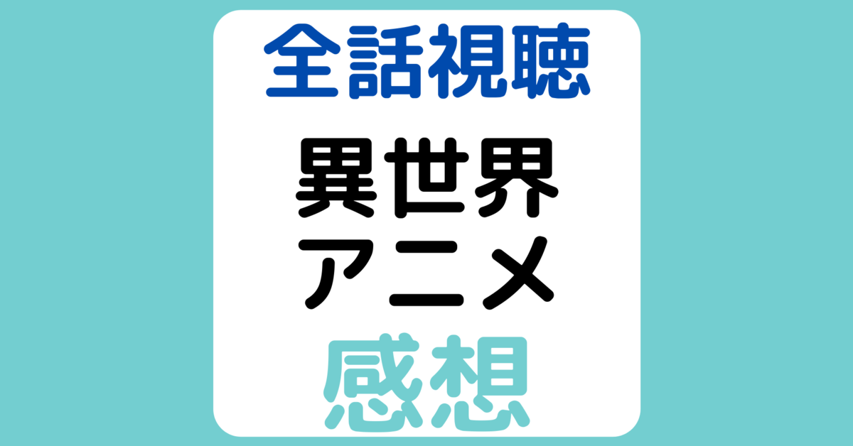 f:id:aritsuidai:20200420121127p:plain