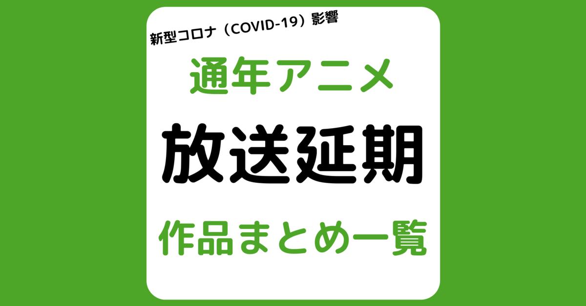 f:id:aritsuidai:20200420130118p:plain
