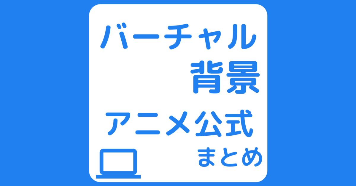 f:id:aritsuidai:20200421202426p:plain