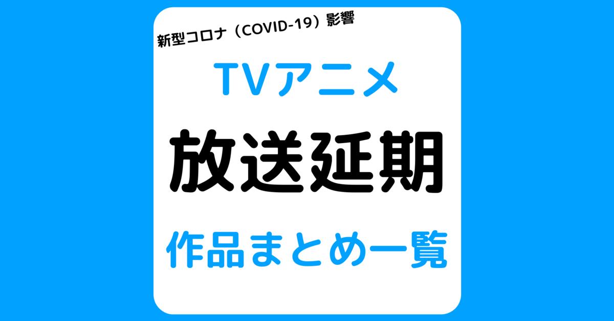 f:id:aritsuidai:20200423180848p:plain