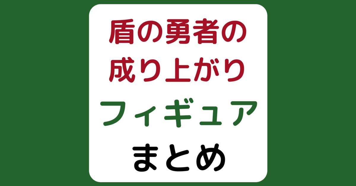 f:id:aritsuidai:20200424120630p:plain