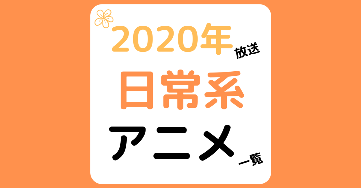 f:id:aritsuidai:20200424173604p:plain