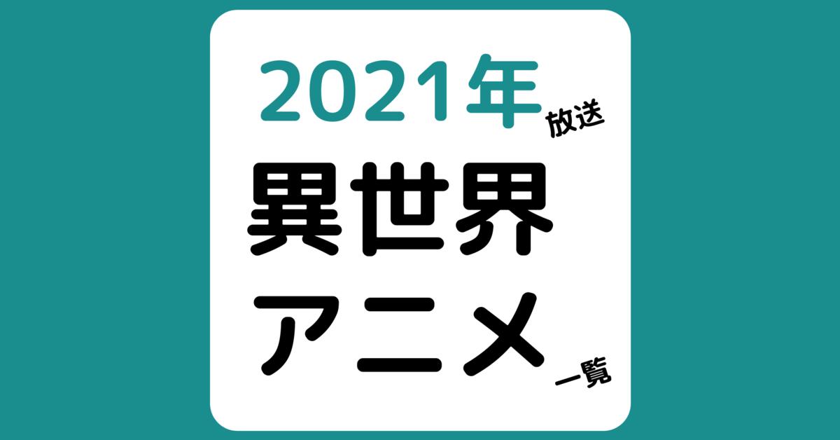 f:id:aritsuidai:20200427160031p:plain