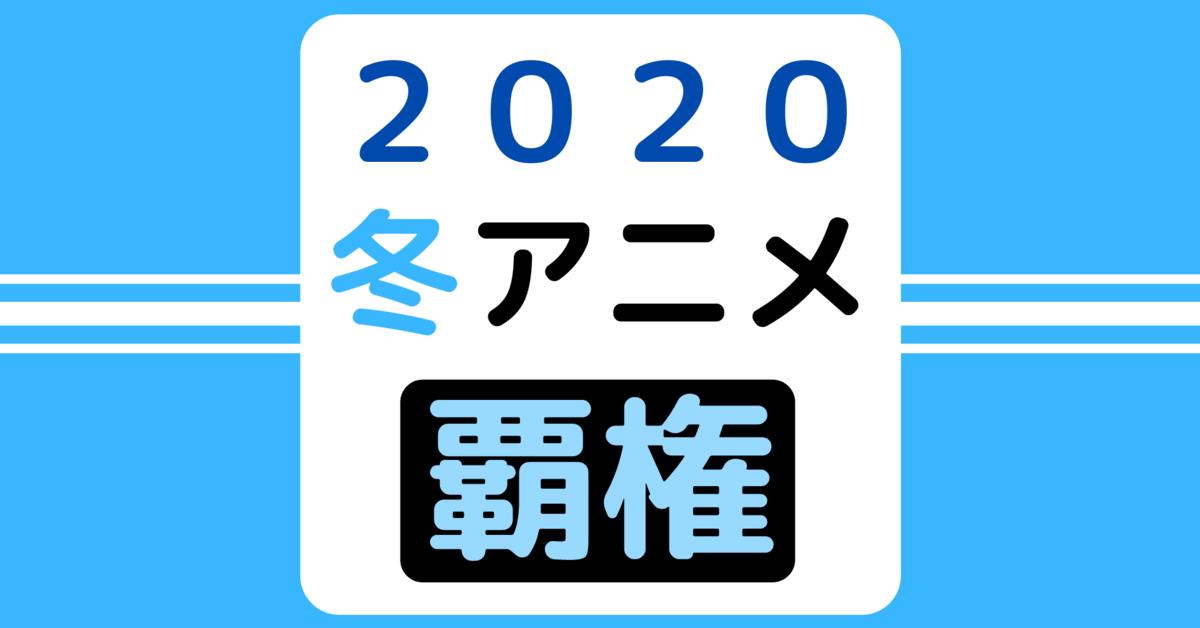 f:id:aritsuidai:20200513125359p:plain