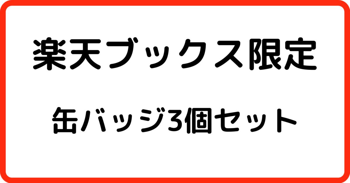 f:id:aritsuidai:20200519183024p:plain