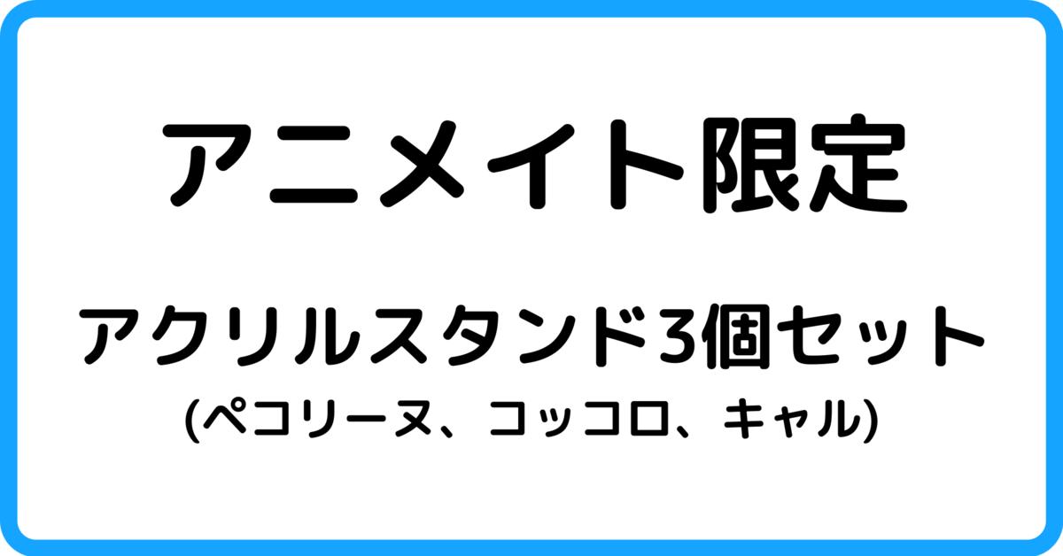 f:id:aritsuidai:20200519183026p:plain