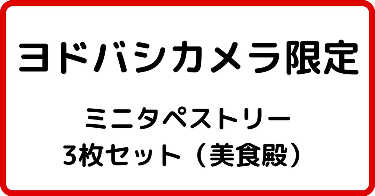 f:id:aritsuidai:20200519183107p:plain