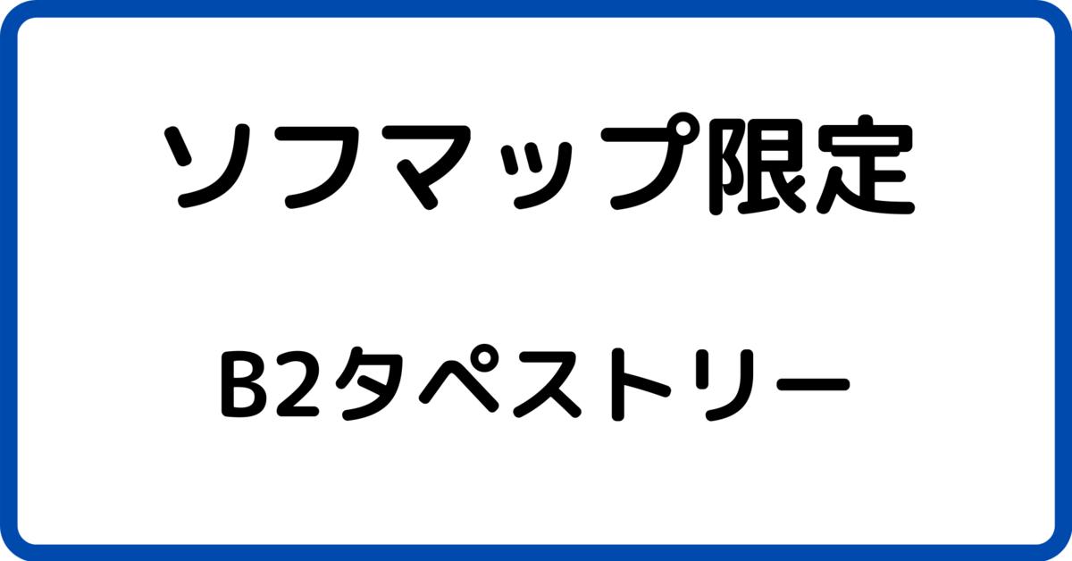 f:id:aritsuidai:20200519183111p:plain