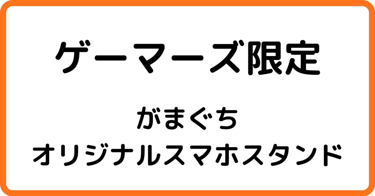 f:id:aritsuidai:20200519183117p:plain