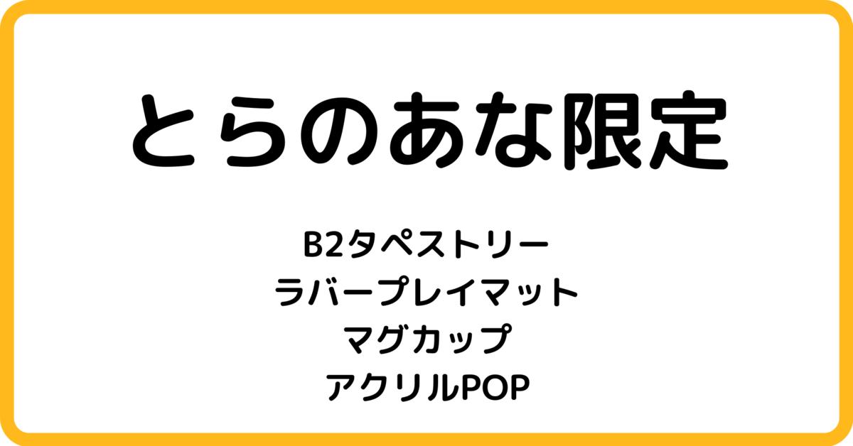 f:id:aritsuidai:20200519183143p:plain