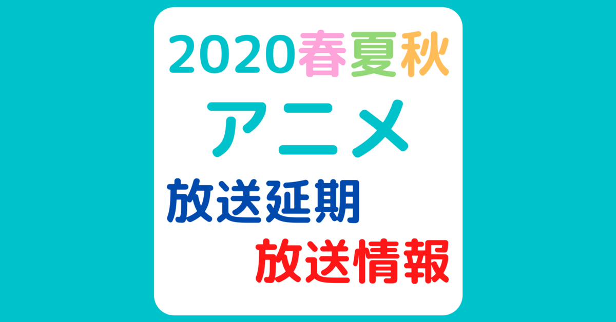 f:id:aritsuidai:20200528202251p:plain