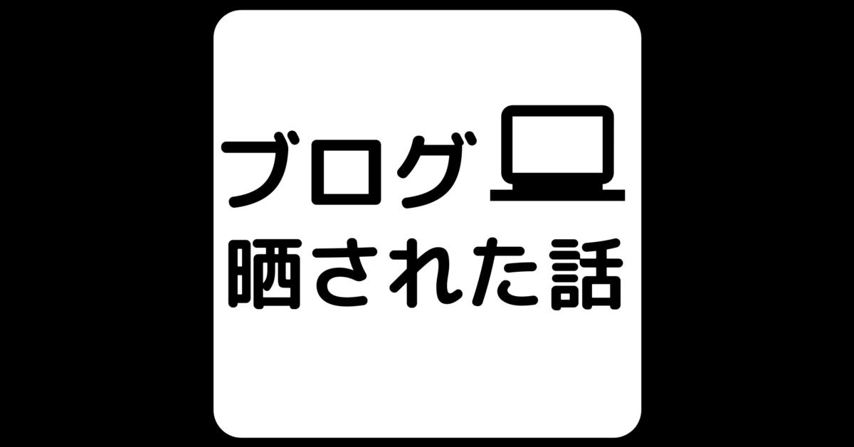 f:id:aritsuidai:20200602002632p:plain