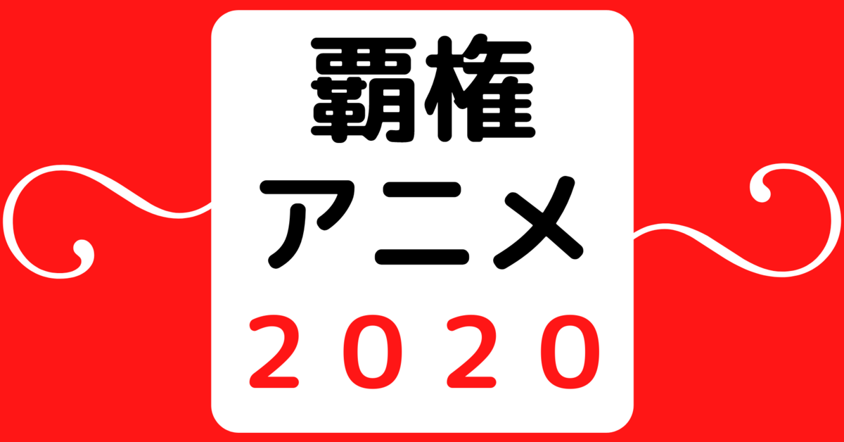 f:id:aritsuidai:20200712124518p:plain