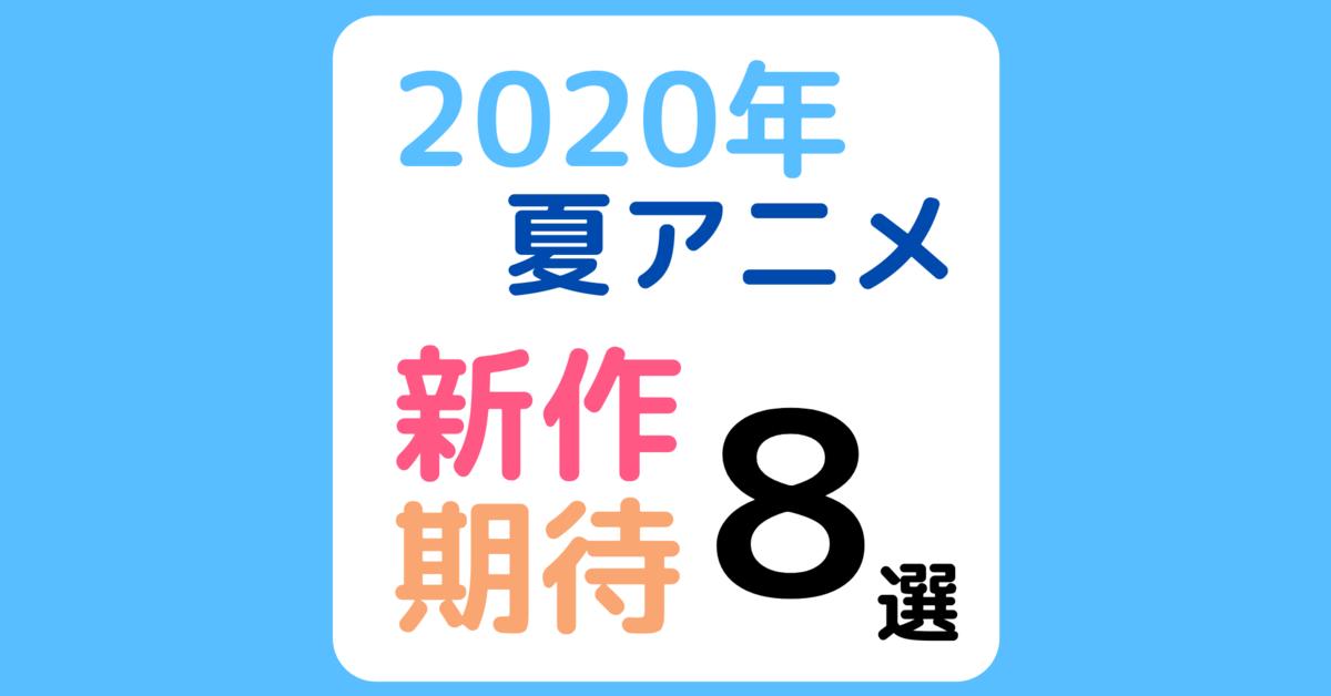 f:id:aritsuidai:20200713145334p:plain