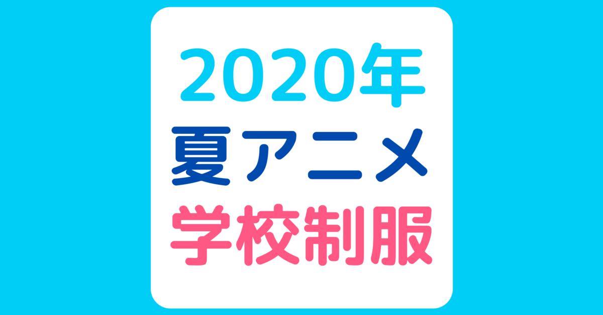 f:id:aritsuidai:20200713145739p:plain