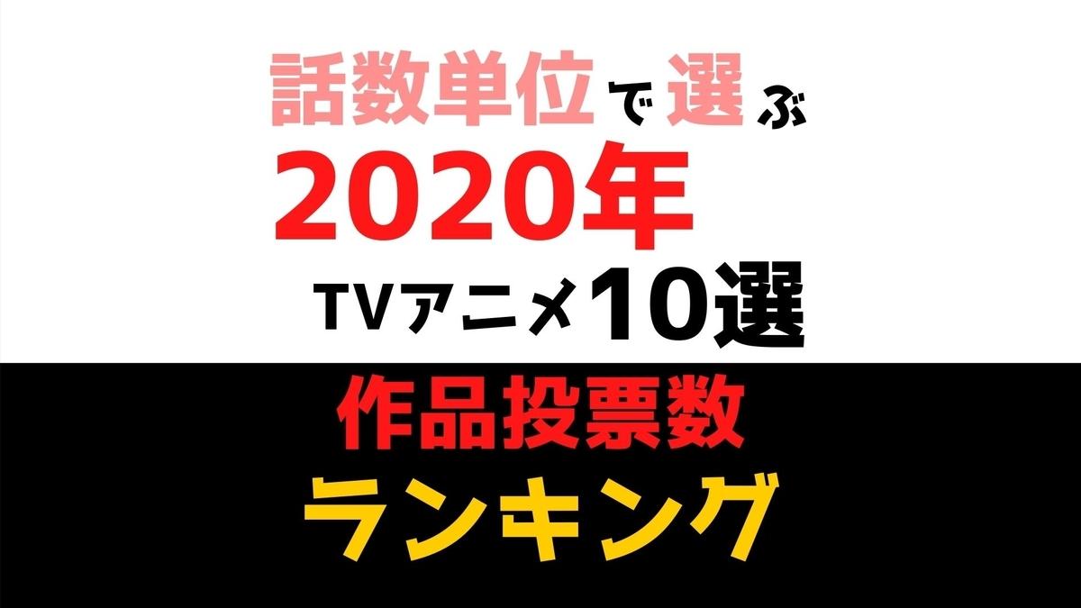 f:id:aritsuidai:20210102180021j:plain