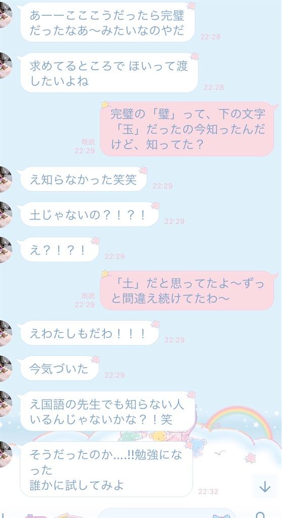 f:id:ariyoshi0531:20181120045953j:image