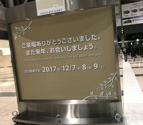 f:id:ark-yamato:20161211152023j:plain