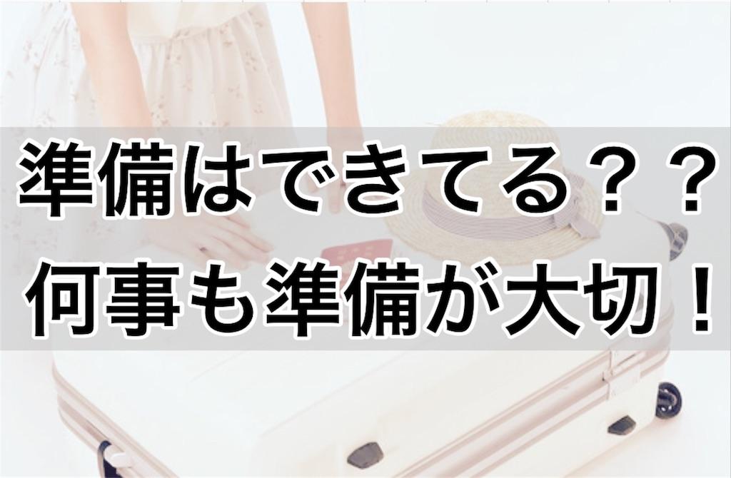 f:id:ark_0224:20180928223430j:image