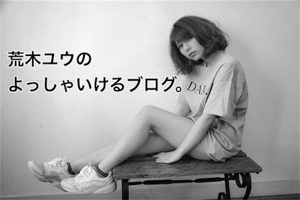 f:id:ark_0224:20200502195345j:image