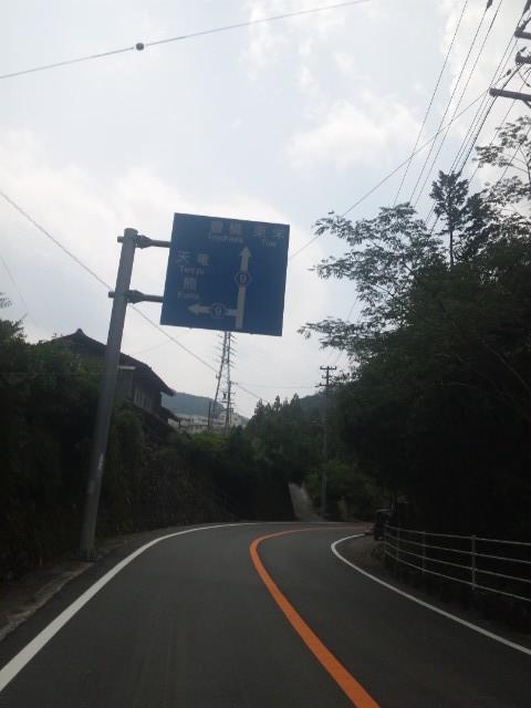 飯田線まにあっくす 県道1号の旅...