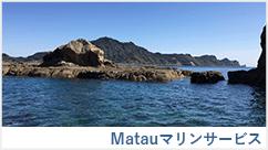 日南海岸観光クルージングMatauマリンサービス webサイト
