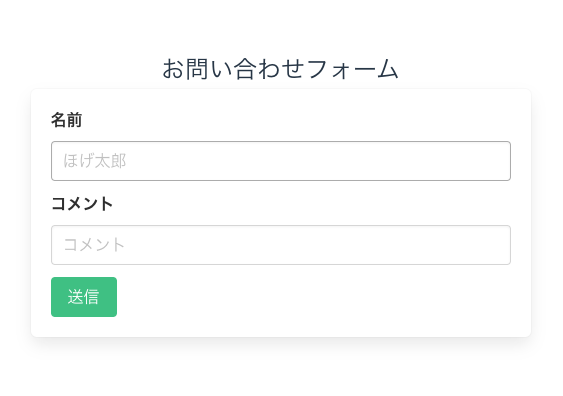 Form.vueコンポーネント