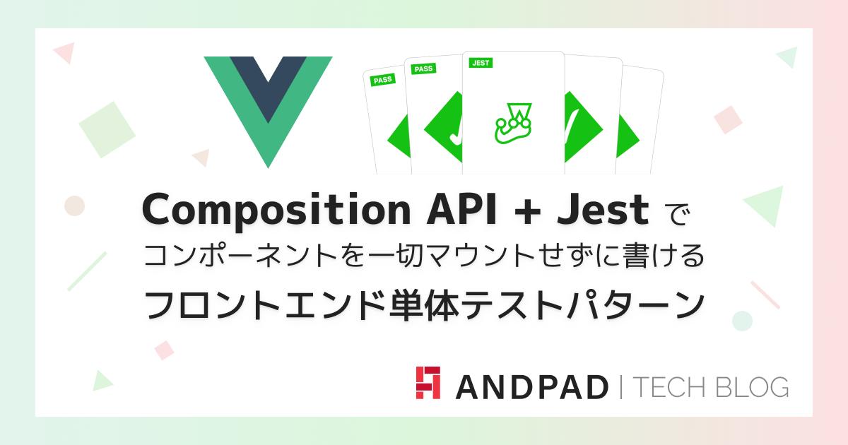 Composition API + Jest で コンポーネントを一切マウントせずに書ける フロントエンド単体テストパターン
