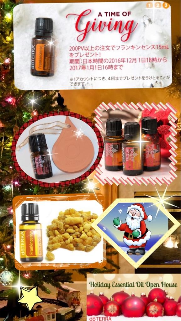 f:id:aroma-aspire:20161202092950j:image