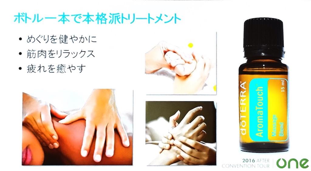 f:id:aroma-aspire:20161205132437j:image