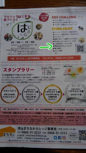 f:id:aromachi:20181017154403j:image