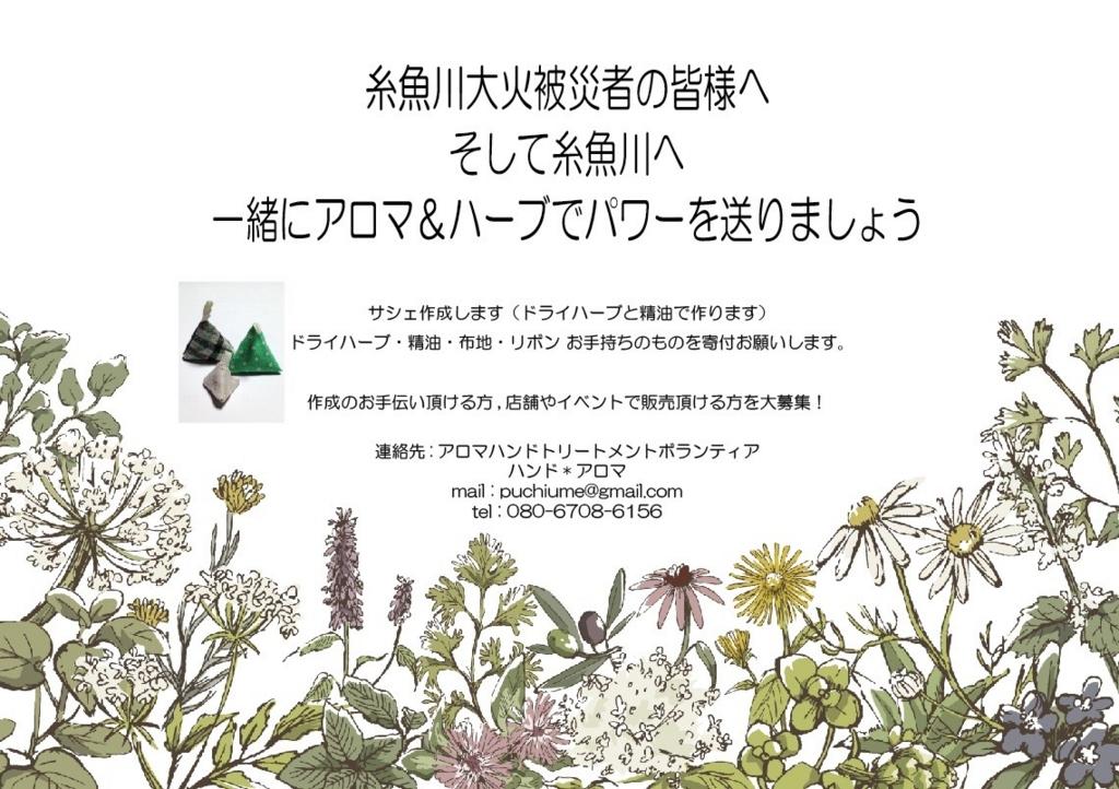 f:id:aromaicca:20170129145057j:plain