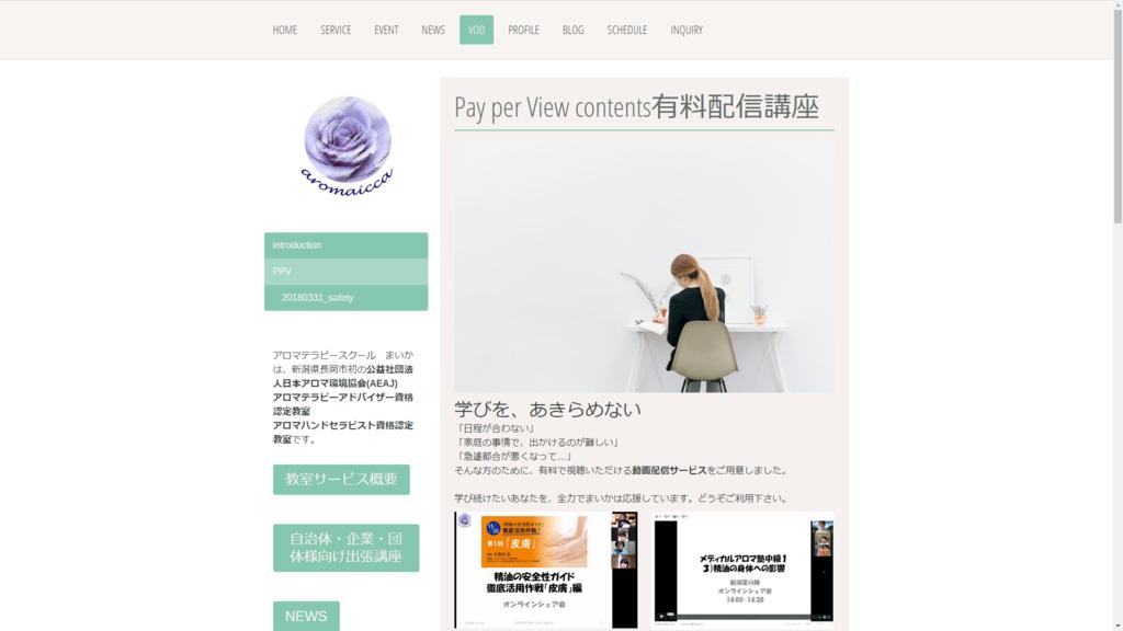VODコンテンツページ