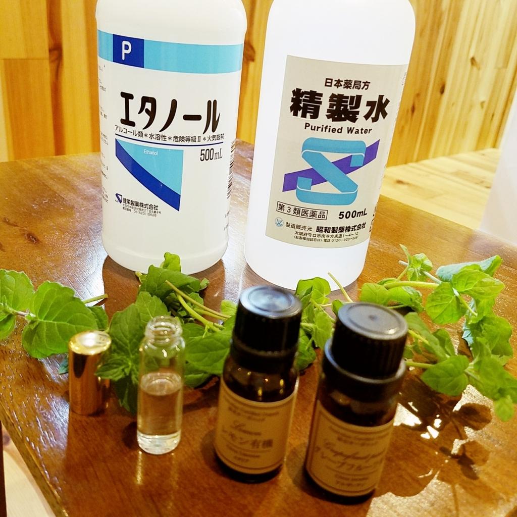 f:id:aromaplant:20171008235624j:plain