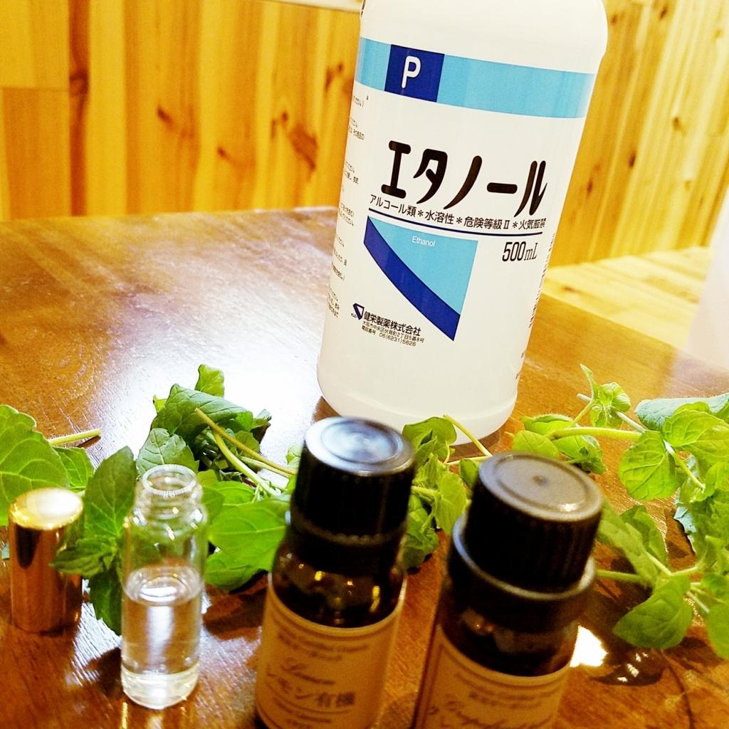 f:id:aromaplant:20171008235647j:plain